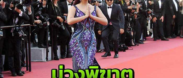ไอศวรรยา สวมชุดสวยราวเจ้าหญิง เรียกแสงแฟลช เทศกาลหนังเมืองคานส์